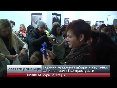 У Луцьку в Галереї Мистецтв ВОНСХУ шиють обереги для бійців АТО 2014 - YouTube
