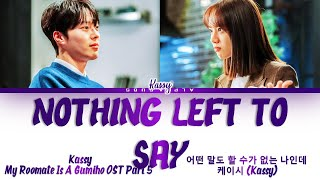 Kassy - Nothing Left To Say [어떤 말도 할 수가 없는 나인데] My Roomate Is a Gumiho OST 5 Lyrics/가사 [Han Rom Eng]