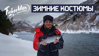 Костюмы для рыбалки зимние фишерман