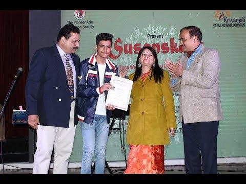 The pioneer organised susankar programr 2017 | kriyanjali cutral RibulatIion trust.