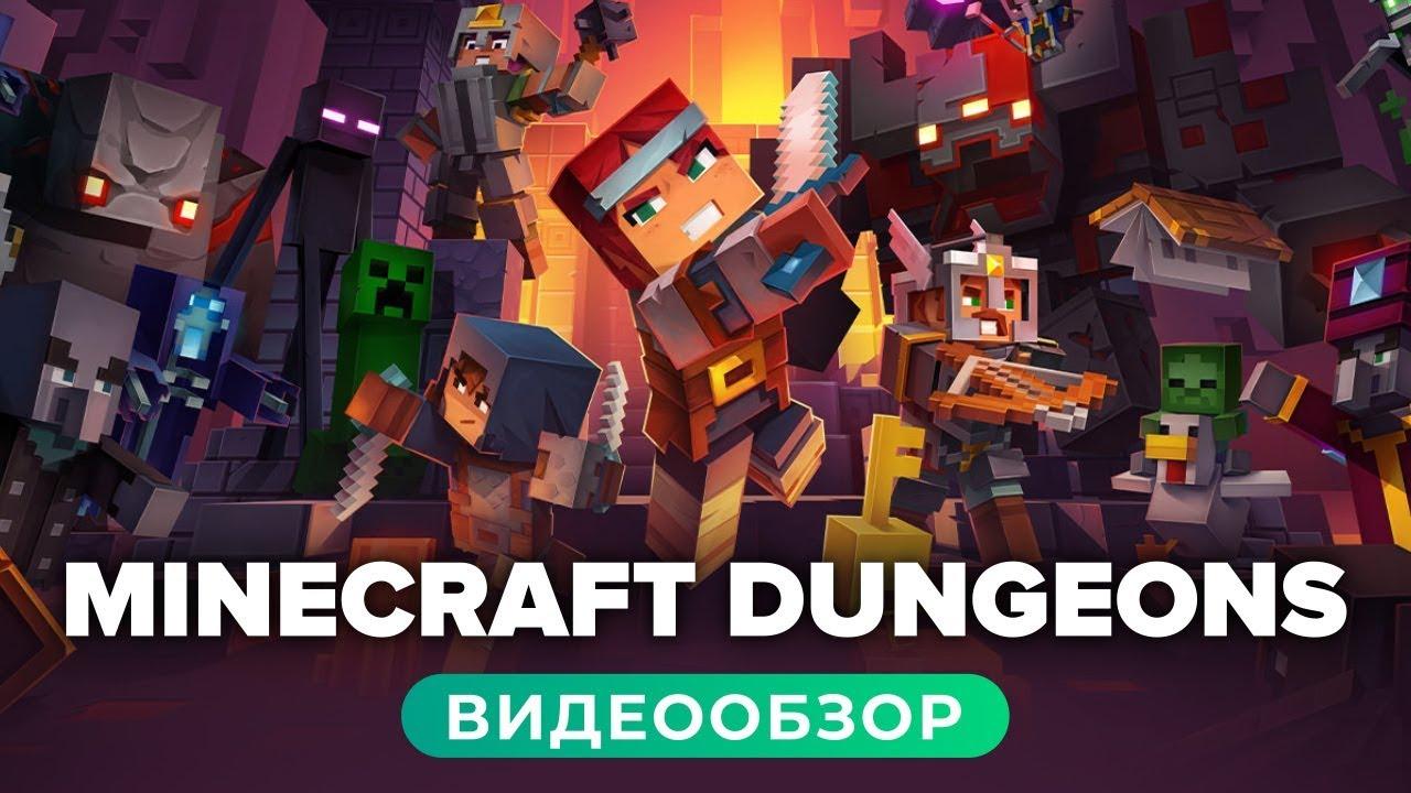 Как установить Minecraft Dungeons