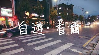【自遊首爾#2】韓國自由行:Lotte Young Plaza、弘大、Stylenanda、Kakao Friends、韓式烤肉   旅行美食攻略vlog