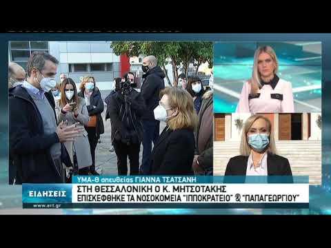 Επίσκεψη του Κ. Μητσοτάκη στο νοσοκομείο Ιπποκράτειο Θεσσαλονίκης   28/11/2020   ΕΡΤ