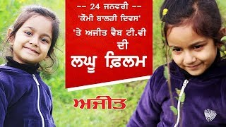 --24 ਜਨਵਰੀ -- 'ਕੌਮੀ ਬਾਲੜੀ ਦਿਵਸ' 'ਤੇ ਅਜੀਤ ਵੈਬ ਟੀ.ਵੀ ਦੀ ਲਘੂ ਫ਼ਿਲਮ