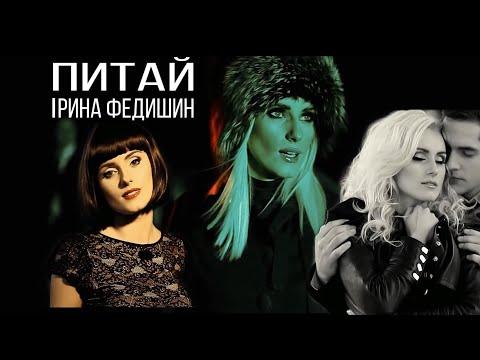 Ірина Федишин - Питай