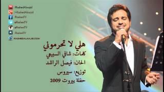 تحميل اغاني راشد الماجد - هلي لا تحرموني (حفلة بيروت) | 2009 MP3