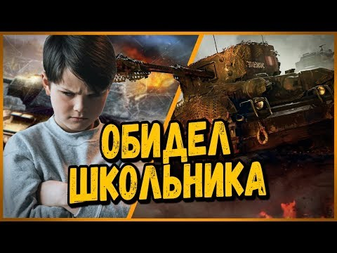 ОБИДЕЛ ШКОЛЬНИКА В УКРЕПАХ | World of Tanks