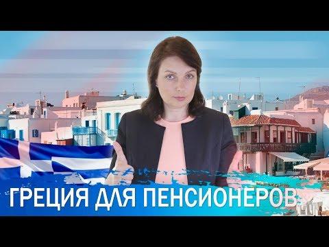 Жизнь в Греции для пенсионеров-иностранцев: климат, комфорт, медицина.