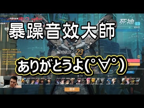 【6tan】Overwatch 暴躁音效大師