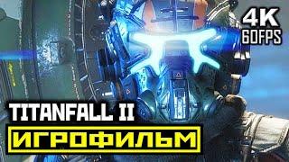 [18+] ✪ Titanfall 2 [ИГРОФИЛЬМ] Все Катсцены + Минимум Геймплея [PC | 4K | 60FPS]
