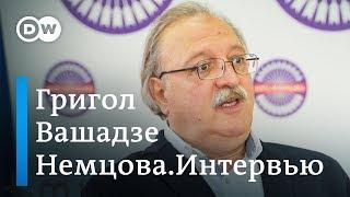 Кандидат в президенты Грузии Вашадзе: Горжусь, что был советстким дипломатом - Немцова.Интервью
