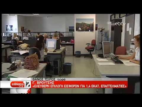 Γ. Βρούτσης:Ελεύθερη επιλογή εισφορών για 1,4 εκατομμύρια επαγγελματίες   17/11/2019   ΕΡΤ