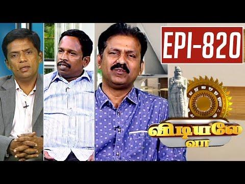 Vidiyale-Vaa-Epi-820-07-07-2016-Kalaignar-TV