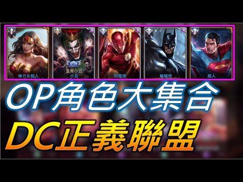 5隻DC正義聯盟!超強角色大集合,誰也檔不住!【佑哥】傳說對決 AOV