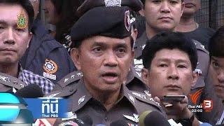 ที่นี่ Thai PBS - ที่นี่ Thai PBS : จับผู้ต้องหาข่มขืนในห้องน้ำสาธารณะ