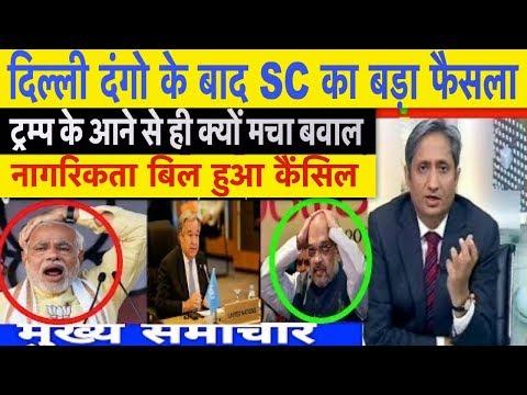 नागरिकता बील के खिलाफ , दिल्ली SC का एलान | रद्द होगा नागरिकता बील | Owaisi latest speech