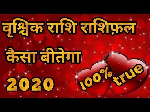 Download Meen Rashi Rashifal 2020 In Hindi Pisces Horoscope 2020