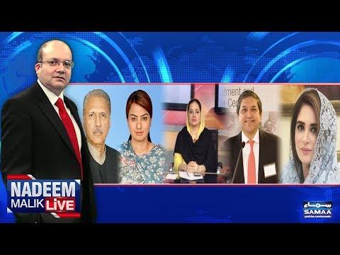 Nawaz Sharif Ke Isteqbal Ki Tayarian | Nadeem Malik Live | SAMAA TV | 07 Aug 2017