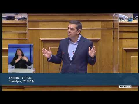 Α.Τσίπρας(Πρόεδρος ΣΥ.ΡΙΖ.Α)(Προϋπολογισμός 2021)(15/12/2020)