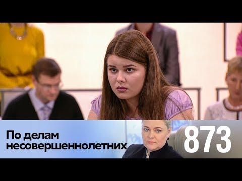По делам несовершеннолетних | Выпуск 873