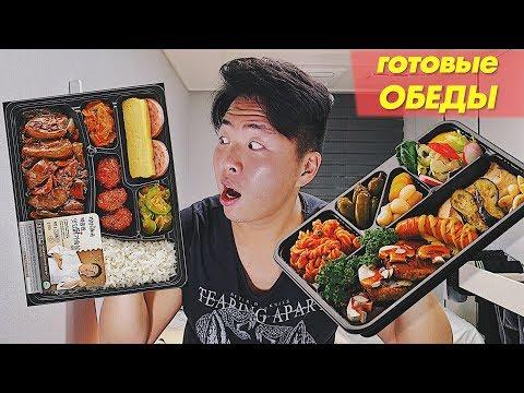 Весь день ем корейские Готовые Обеды Настоящий доширак
