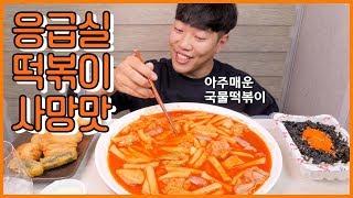 응급실 떡볶이 사망맛에 넙적당면 리얼사운드 먹방!   아주 매운 국물떡볶이   Emergency Tteokbokki Eating Show! Mukbang