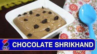 Chocolate Shrikhand Recipe Indian Sweet Dish || Khana Khazana || Diwali Special