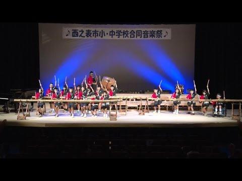 波竹太鼓 国上小学校第39回西之表市小・中学校合同音楽祭での演奏