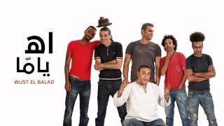 تحميل اغاني Wust El Balad - Ah Yomma / وسط البلد - أه يامّا MP3