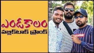 'ENDAKALAM' Public Talk Prank | Pranks in Telugu | Pranks in Hyderabad 2019 | FunPataka
