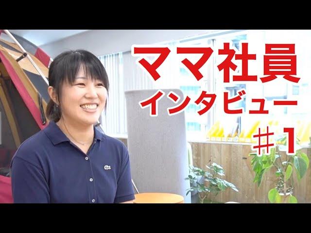 山崎文栄堂 ママ社員インタビュー#1