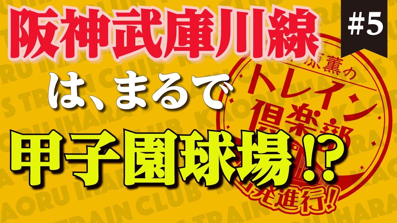 JP 検索       アバターの画像 伊原薫のトレイン倶楽部 #005 阪神武庫川線は、まるで甲子園球場!?