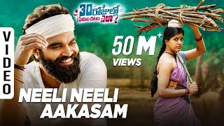 Neeli Neeli Aakasam Lyrical Video Song | 30 Rojullo Preminchadam Ela | Pradeep Machiraju | Sid S