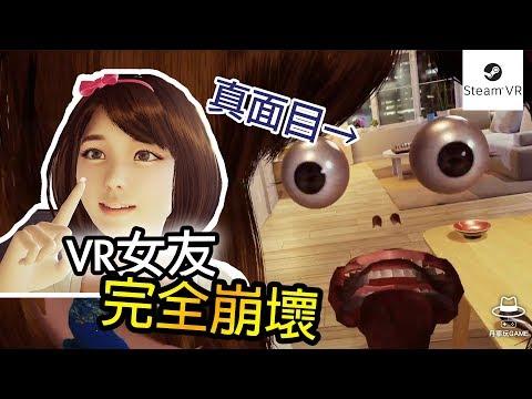 【TogetherVR女友】完全崩壞 1080p | 16禁