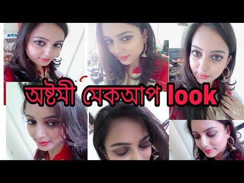 Durga puja special #astomi makeup look in  bengali