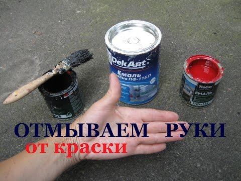 Как Отмыть КРАСКУ с РУК без ацетона и растворителя!!!