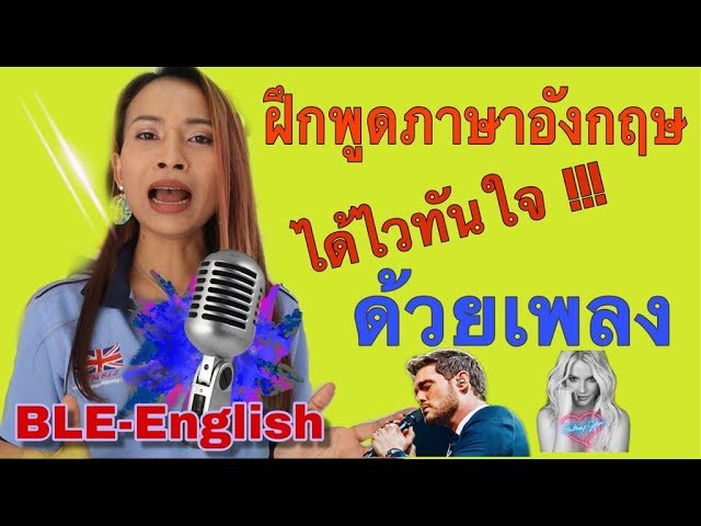 เรียนภาษาอังกฤษจากเพลง 📌EP2 /BLE-English