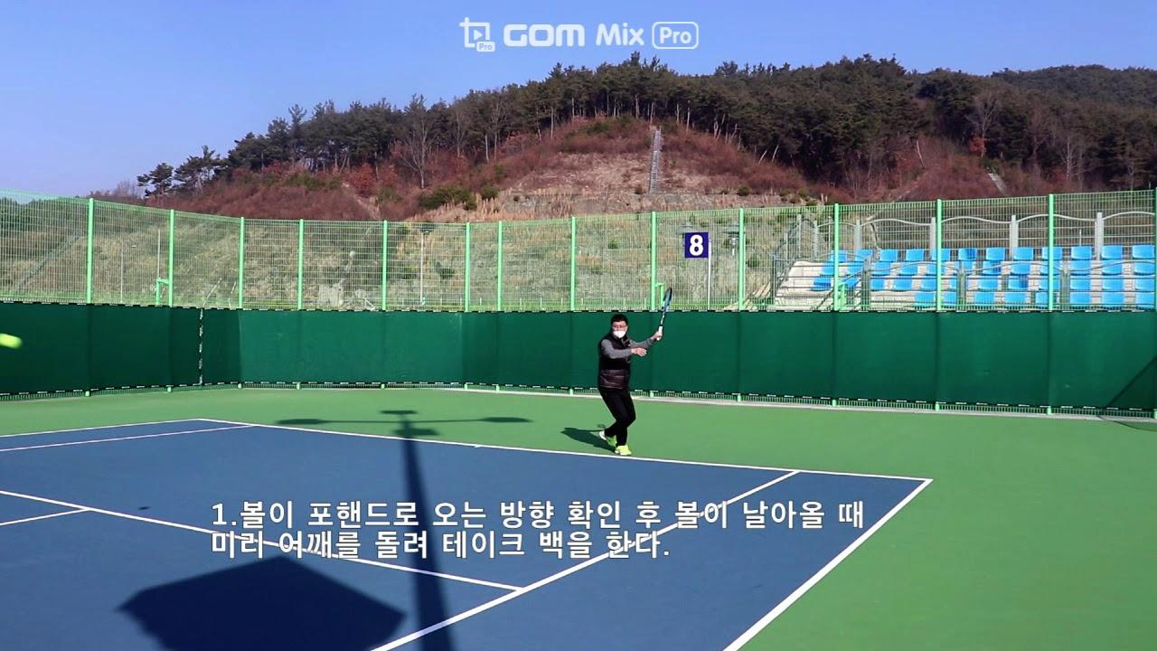 남원시체육회_테니스 포핸드 스트로크