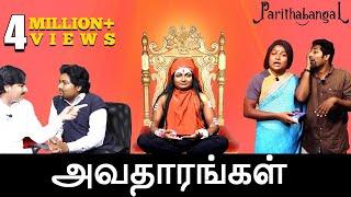 Avatharangal - Gopi | Parithabangal