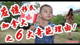 修仙,成圣,玩世,田园,帅哥,网红:移民加拿大之六大理由