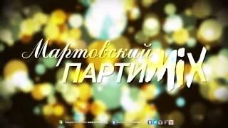 ВотОно - Мартовский ПартиМикс 2013-03 (VotOno Dj