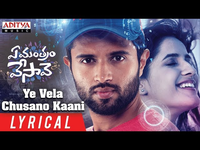 Ye Vela Chusano Kaani Lyrical  | Ye Mantram Vesave Movie Songs | Vijay Deverakonda