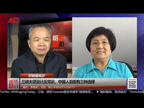 明镜编辑部 | 李南央 陈小平:三峡大坝设计反常识,中国人目前有三种选择(20190713 第440期)