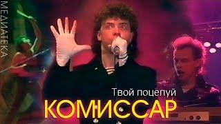 Комиссар - Твой поцелуй, 1992