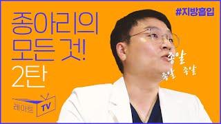 종아리 지방흡입 사이즈 감소 - 레아트TV