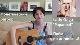 "Lady Gaga ""Paparazzi"" поем по-английски. Фонетический разбор."
