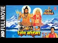 Shiv Mahima I Full Hindi Movie I GULSHAN KUMAR I ARUN GOVIL I KIRAN JUNEJA I T-Series Bhakti Sagar