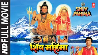 Shiv Mahima I Full Hindi Movie I GULSHAN KUMAR I ARUN GOVIL I KIRAN JUNEJA I T-Series Bhakti Sagar - Download this Video in MP3, M4A, WEBM, MP4, 3GP