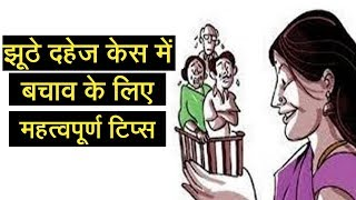 Important tips to defend yourself in false dowry case 498A