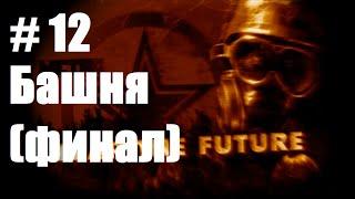 Прохождение Метро 2033 - Часть 12: Башня (Финал)